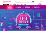NetEase - Kaola.com Homepage - E-Commerce