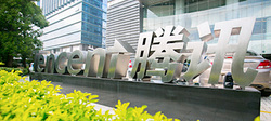 Tencent Headquarter