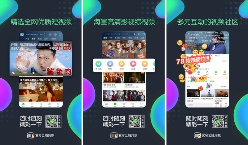 iQiyi: Streaming-Plattform startet Lang- und Kurz-Video-Sharing-App Suike
